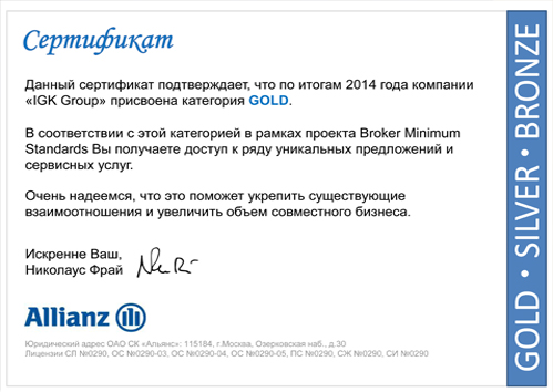 Allianz: IGK Group Certified Gold Broker